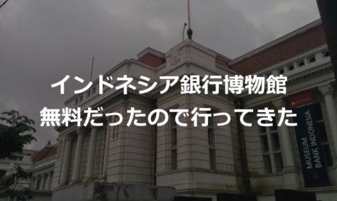 インドネシア銀行博物館に行ってきた