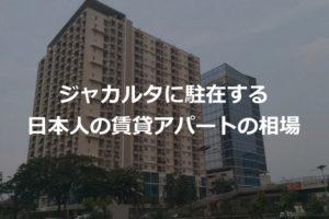 日本人の賃貸アパート相場