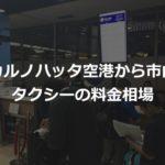 スカルノハッタタクシー料金相場
