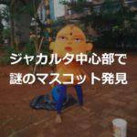 ジャカルタ中心部で謎のマスコット発見