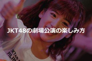 JKT48劇場公演の楽しみ方
