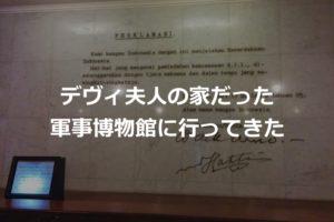 ジャカルタ軍事博物館に行ってきた