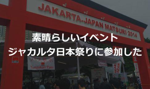 ジャカルタ日本祭り