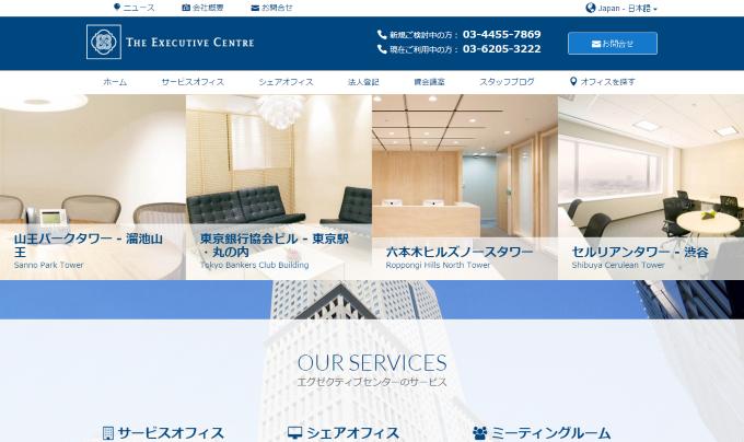 東京のレンタルオフィス・バーチャルオフィスなら|エクゼクティブセンター The Executive Centre