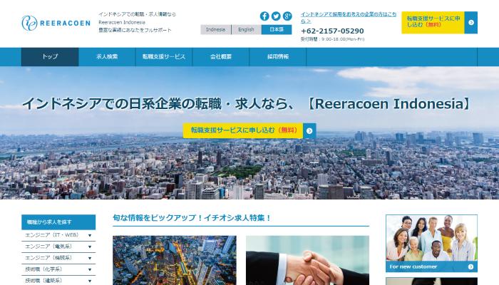 インドネシアでの日系企業の転職・求人なら、【Reeracoen Indonesia】