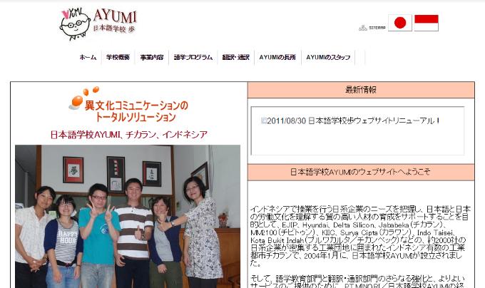 日本語・インドネシア語コース、日本語・インドネシア語翻訳、日本語・インドネシア語通訳の日本語学校AYUMI