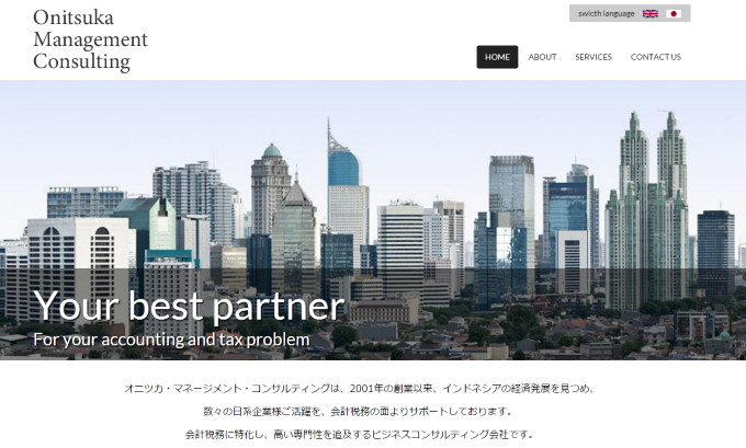 Onitsuka Management Consulting