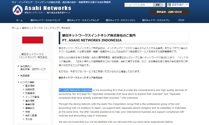 朝日ネットワークス(インドネシア)株式会社 | タイ(バンコク)・インドネシア(ジャカルタ)・フィリピン(マニラ)の会計、税務、子会社管理ならAsahi Networks