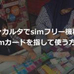 simカードの使用方法