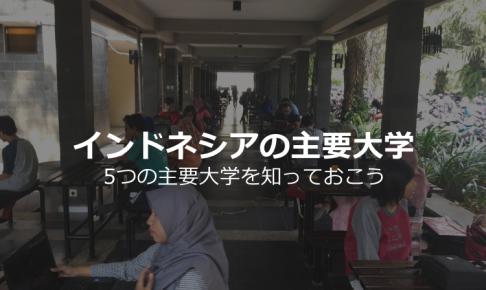 インドネシア主要大学