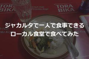 ジャカルタで一人で食事できるローカル食堂でイートインしてみた