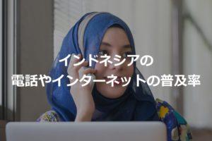 インドネシアの電話とインターネットの普及率