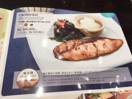 沖目鯛定食