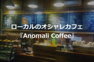 アノマリコーヒーに行ってきた