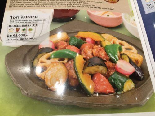 黒酢あん酢定食