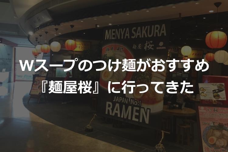 麺屋桜に行ってきた