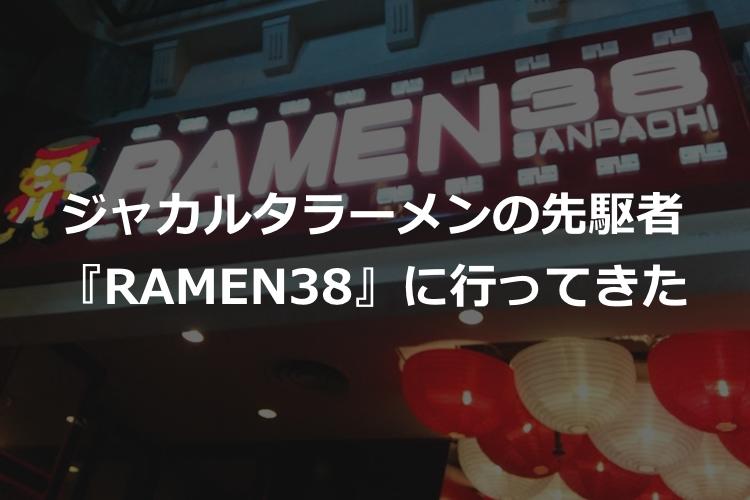 ramen38に行ってきた