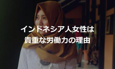 インドネシア人女性は貴重な労働力