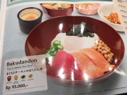 ばくだん丼