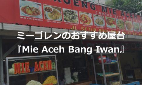 ミーゴレンがおいしいおすすめの屋台『Mie Aceh Bang Iwan』