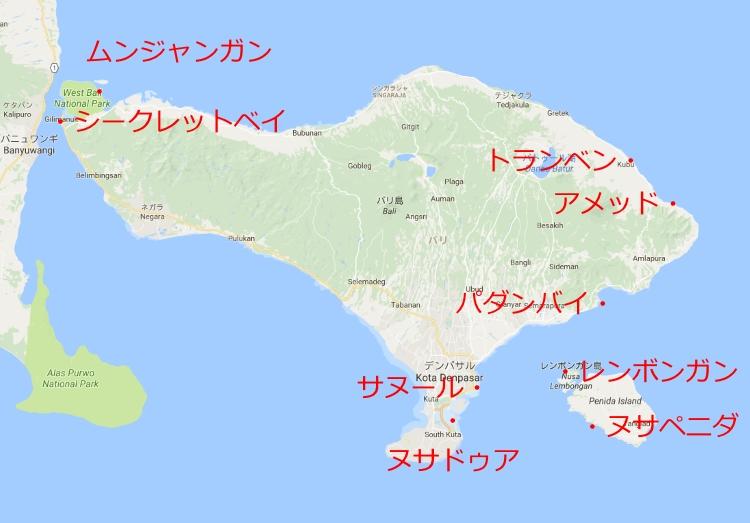 バリ島スクーバダイビングのポイント一覧
