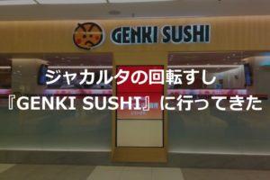 ジャカルタ元気寿司に行ってきた