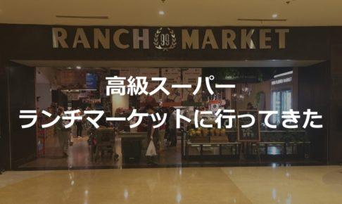 ランチマーケット