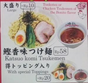 鰹香味つけ麺