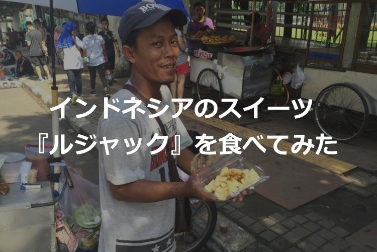 インドネシアのルジャックを食べてみた