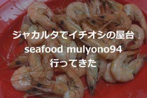 seafoodmulyono94