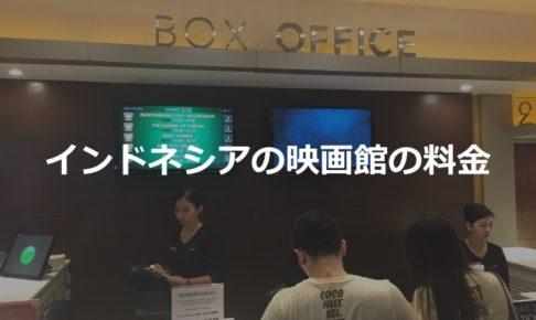 インドネシアの映画館の料金