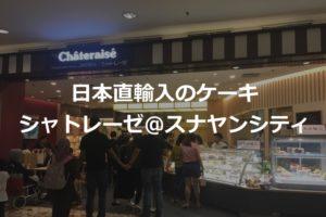 【ジャカルタ1号店】シャトレーゼ@スナヤンシティの日本直輸入ケーキ